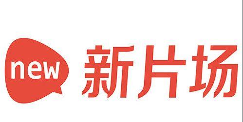 http://xyfilm.gdrunge.com/theme/xinyu/images/xinpanchang.jpg